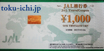 JAL���s�� 1,000�~��